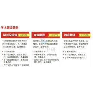 SCI学术翻译服务(中英)