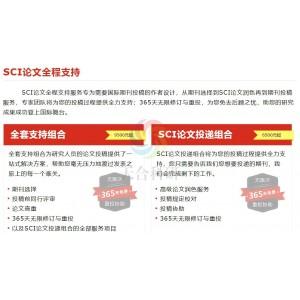 SCI论文全程支持服务